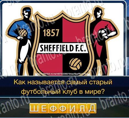 Как называется самый старый футбольный клуб мира