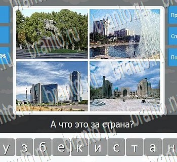 Скачать игру 4 Фото 1 Слово Продолжение на андроид бесплатно