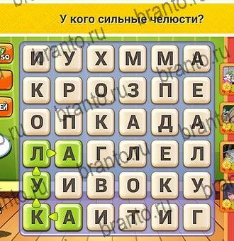 Игра найди слова страны ответы 3 уровень
