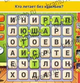 Ответ к игре кот словоплет