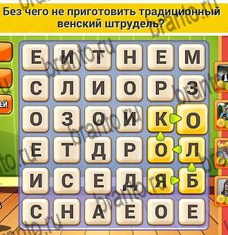 Подсказки на игру Выбирайка Одноклассники эпизод 8 уровни