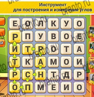 Найди слова инструменты 2 уровень ответы