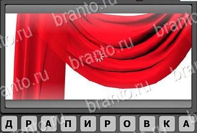 отгадайка игра ответы с картинками