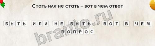 ответы на игру в одноклассниках Перевёртыши уровень 6