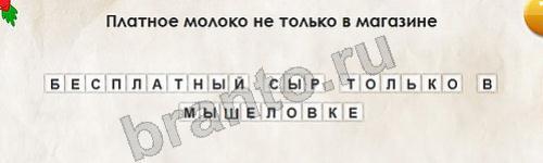 Одноклассники Перевёртыши ответы уровень 8