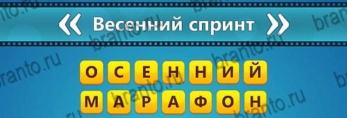 ответы на игру Угадай фильм: Перевертыши на смартфоне уровень 1