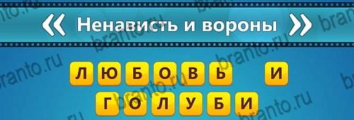 ответы на игру Угадай фильм: Перевертыши на смартфоне уровень 2