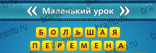 Подсказки на игру Угадай фильм: Перевертыши на телефоне уровень 3