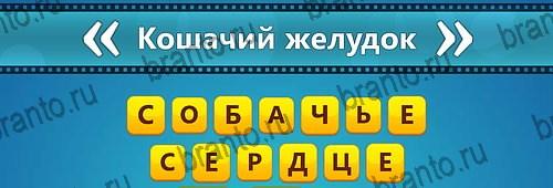 Решения на игру Угадай фильм: Перевертыши на смартфоне уровень 4