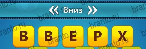 Помощь на игру на телефоне Угадай фильм: Перевертыши уровень 5