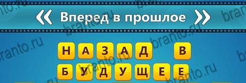 ответы к игре Угадай фильм: Перевертыши уровень 6