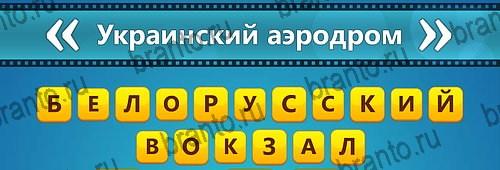 ответы на игру на смартфоне Угадай фильм: Перевертыши уровень 7