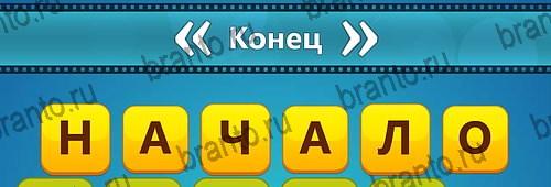 Угадай фильм: Перевертыши игра ответы на смартфоне уровень 8