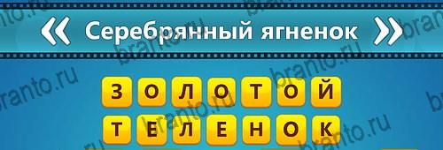 на планшете Угадай фильм: Перевертыши ответы уровень 9