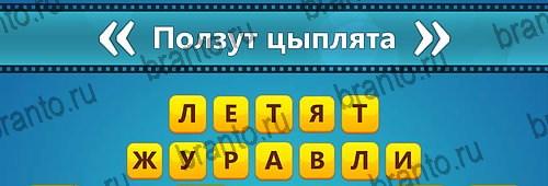 Угадай фильм: Перевертыши подсказки <strong>угадай</strong> на смартфоне уровень 10