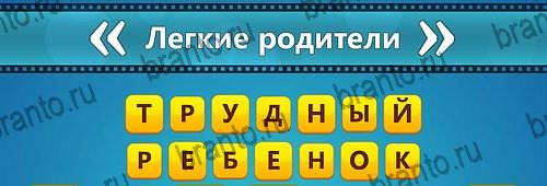 решебник на игру Угадай фильм: Перевертыши уровень 12
