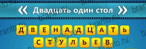 Угадай фильм: Перевертыши решения уровень 13