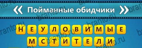 Угадай фильм: Перевертыши игра ответы уровень 14