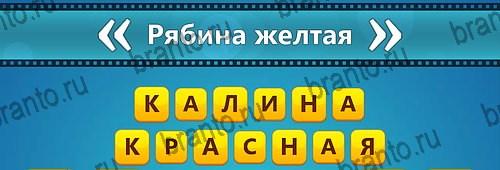 Угадай фильм: Перевертыши игра подсказки уровень 15