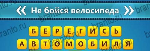 Угадай фильм: Перевертыши игра на смартфоне помощь уровень 16