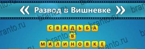 Угадай фильм: Перевертыши ответы в картинках на смартфоне уровень 17