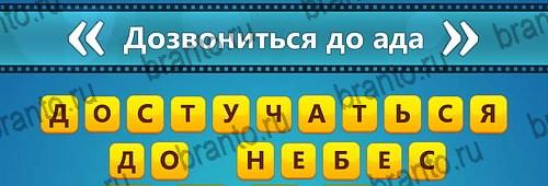 Игра Угадай фильм: Перевертыши ответы на телефоне уровень 18