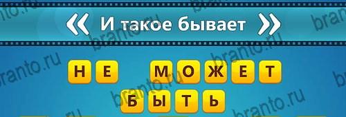 Игра Угадай фильм: Перевертыши подсказки на телефоне уровень 19