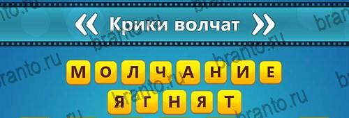 игра Угадай фильм: Перевертыши ответы на смартфоне на Уровень 21