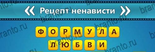 Угадай фильм: Перевертыши игра ответы Уровень 24