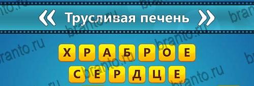 Угадай фильм: Перевертыши игра подсказки Уровень 25