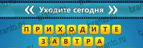 Угадай фильм: Перевертыши игра помощь на смартфоне Уровень 26