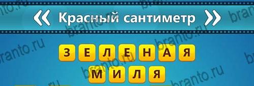 Игра Угадай фильм: Перевертыши подсказки айфон Уровень 29