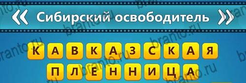 Игра Угадай фильм: Перевертыши подсказки на планшете Уровень 30