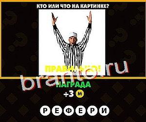 Что за слово ответы к игре ВКонтакте и Одноклассниках