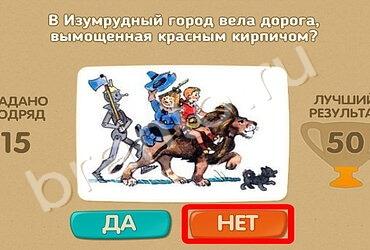 решебник на игру Проверь себя Уровень 791