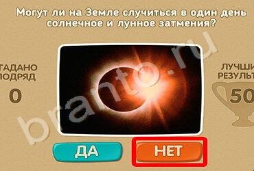 Проверь себя игра помощь Уровень 795