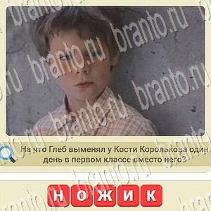 Мы из СССР - подсказки на игру в Одноклассниках, ВКонтакте