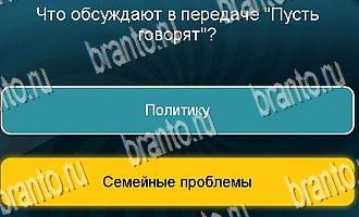 Ответы к игре Телевизор в Одноклассниках и Вконтакте - Ответы на игры