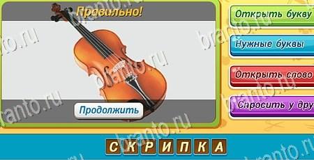 Одноклассники игра угадай чья тень ответы 10 уровень