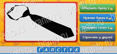 Игра угадай слово по 4 картинкам в одноклассниках ответы на все уровни