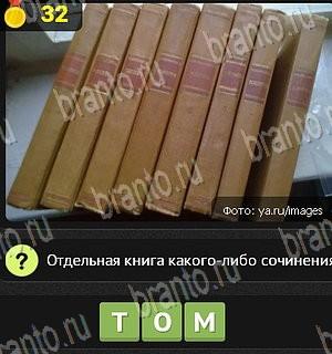 Ответы на игру Угадай кто в Одноклассниках на все уровни