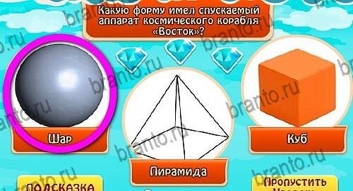 Ответы в игре всезнайка одноклассники