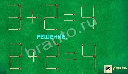Правильный ответ игра спички 80 уровень