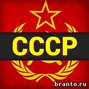 СССР ответы на игру в контакте