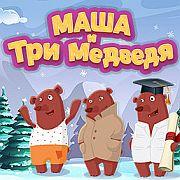 Маша и три медведя ответы на все уровни