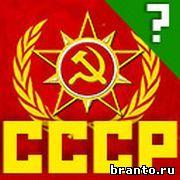 Прохождение игры Вперед в СССР