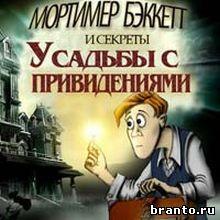 Прохождение игры Мортимер Бекетт и тайны поместья с привидениями