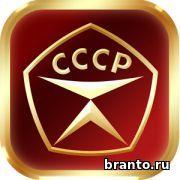 Сделано в СССР ответы