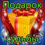 Подарок судьбы вконтакте 82