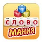 помощь в прохождении игры Словомания вконтакте